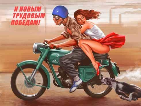Мир! Труд! Май! Мотоциклы!