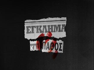 egklima-kai-pathos-epeisodio-2