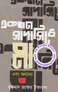Ekjon Sadasidhe Ma Ebong Anannya by Muhammed Zafar Iqbal