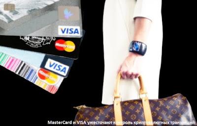 MasterCard и VISA ужесточают контроль криптовалютных транзакций