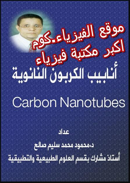 تحميل كتاب أنابيب الكربون النانوية PDF برابط مباشر