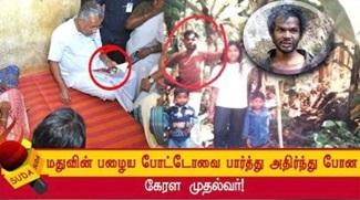 Kerala cm pinarayi vijayan in madhus home in attappadi