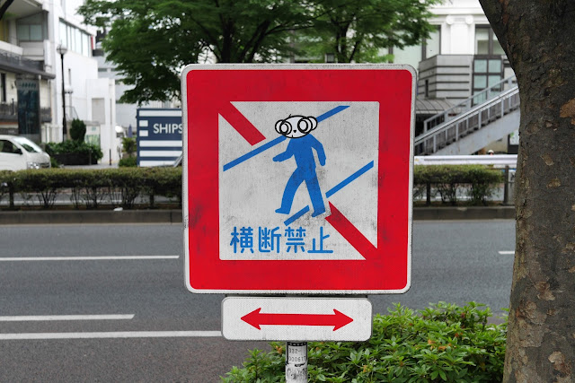 road sign in tokyo