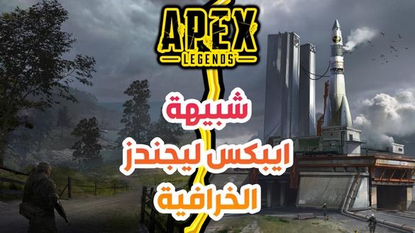 شبيهة Apex Legends موبايل من شركة NetEase !! ستحطم ببجي و فورت نايت للابد | DISORDER