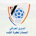 ترتيب الدوري العراقي الممتاز 2016/2017 ، تعرف على ترتيب الدوري العراقي 2017 مع نتائج الدوري العراقي مع الهدافين متجدد أسبوعيا