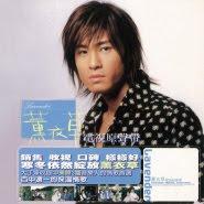 Ambrose Hsu (Xu Shaoyang 许绍洋) - Hua Xiang (花香)