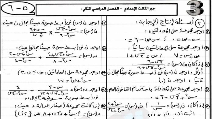 المراجعه النهائيه في الجبر للصف الثالث الاعدادي الترم الثاني