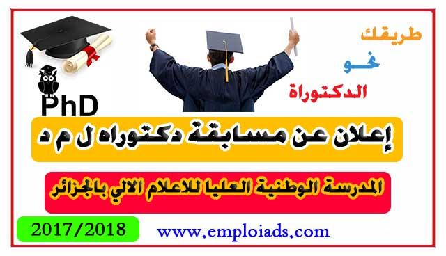 إعلان عن مسابقة دكتوراه ل م د بالمدرسة الوطنية العليا للاعلام الالي ولاية الجزائر 2017/2018