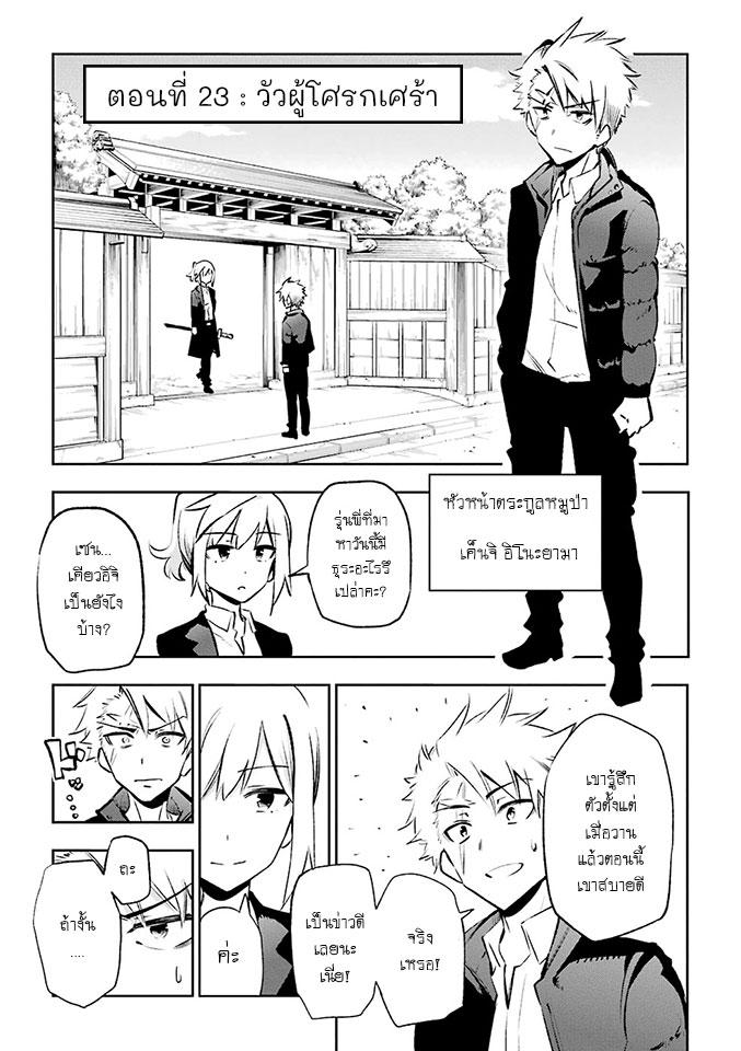 อ่านการ์ตูน Urami Koi, Koi, Urami Koi ตอนที่ 23 หน้าที่ 1