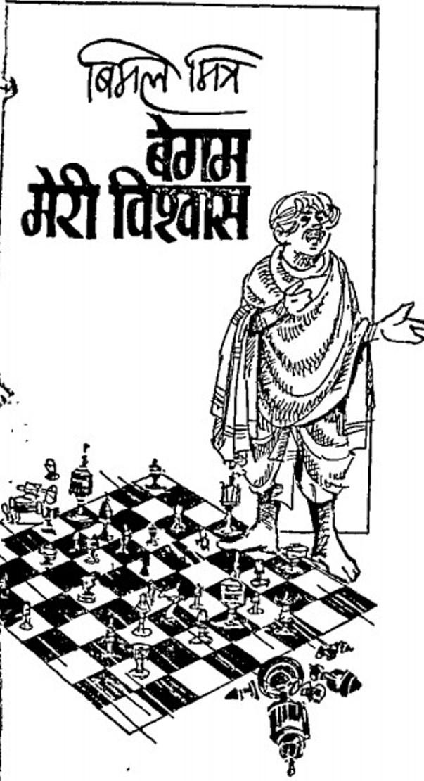 begum-meri-vishwas-bimal-mitra-बेगम-मेरी-विश्वास-बिमल-मित्र