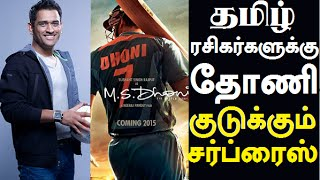 Dhoni's Treat For His Tamil Fans