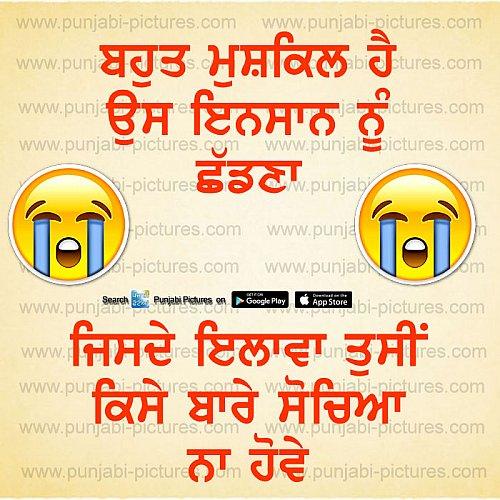 Punjabi Sad images whatsapp pics