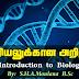 உயிரியலுக்கான அறிமுகம் - Introduction to Biology