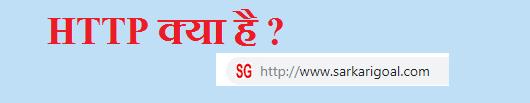 HTTP और HTTPS क्या है? | http kya hain in hindi | What is HTTP in hindi