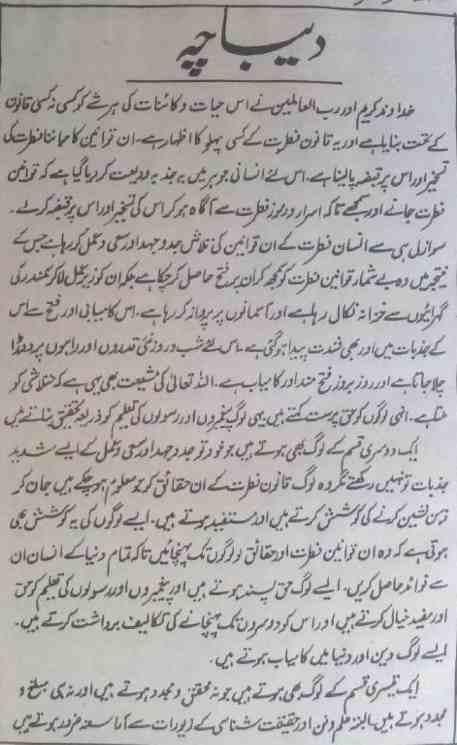 Urdu Hikmat Books