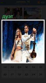 на сцене стоит дуэт мужчины и женщины с инструментом
