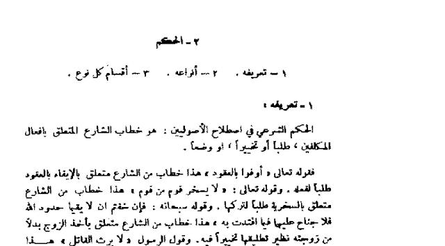 Hukum Syariah dalam Ushul Fikih