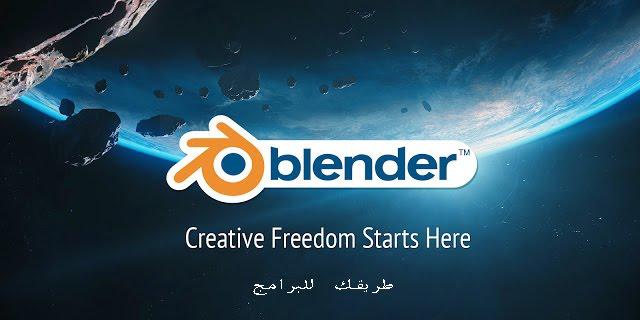 Blender - تحميل برنامج بلندر