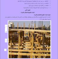 مشروع تنفيذ عماره سكنيه مصور بالتفاصيل والمعلومات الكامله برابط مباشر