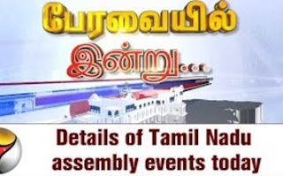 Details of Tamil Nadu assembly events today | Special report