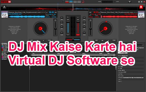 dj-mix-kaise-karte-hai