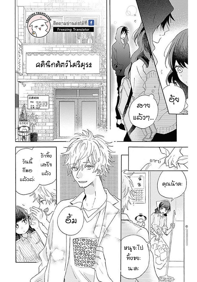 Kimi to Wonderland - หน้า 15