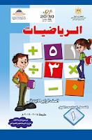 كتاب الرياضيات - الصفّ الثّالث ابتدائي - الفصل الدراسي الأوّل