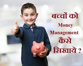 how-to-teach-money-management-kids-hindi