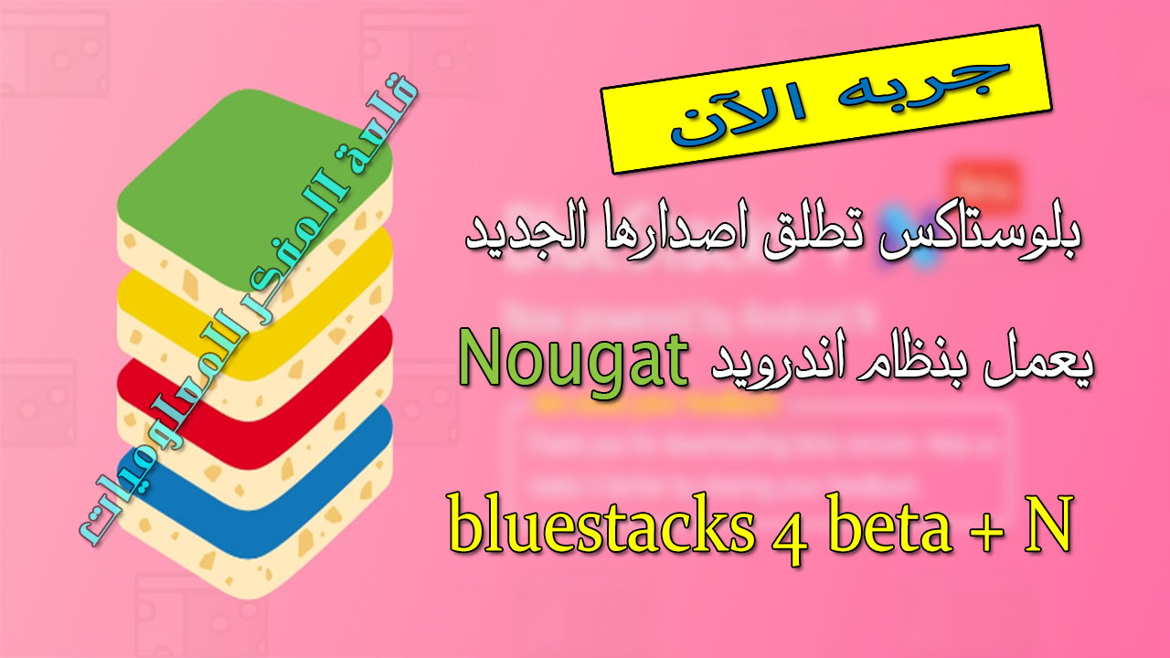 BlueStacks App Player 4.0.1.98 Beta - تنزيل