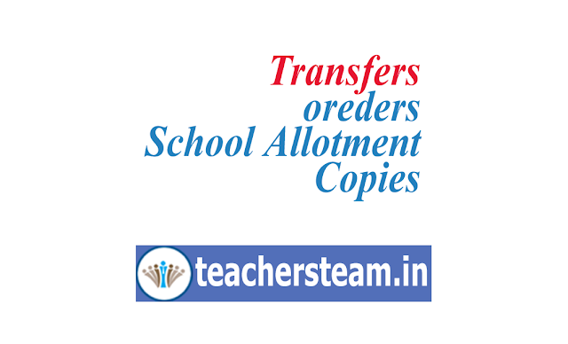 Transfers Orders