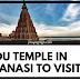 Hindu Temple in Varanasi To Visit - Prayagraj Jn