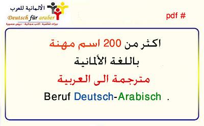 اكثر من 200 اسم مهنة باللغة الألمانية مترجمة الى العربية .  Beruf deutsch-arabisch