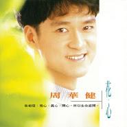 Emil Wakin Chau (Zhou Hua Jian 周华健) - Hua Xin (花心)