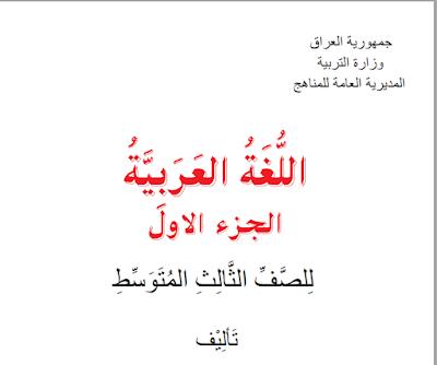 كتاب قواعد اللغة العربية للصف الثالث المتوسط المنهج الجديد - الجزء الأول  2018 - 2019