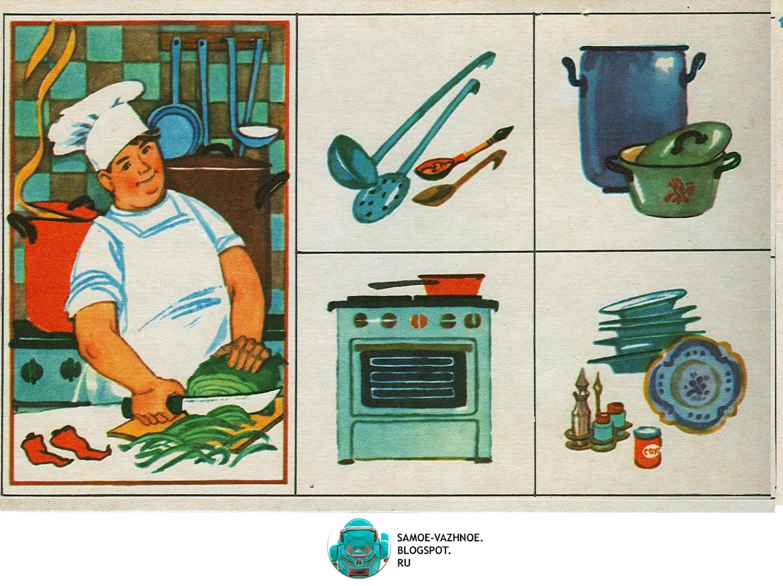 картинки для детей предметы повара