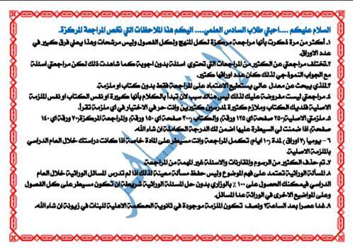 المراجعه المركزه بالأحياء 2016 للأستاذ ماهر نايف