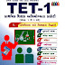 TAT EXAM MEGA MATERIALS BY TET HTAT GURU