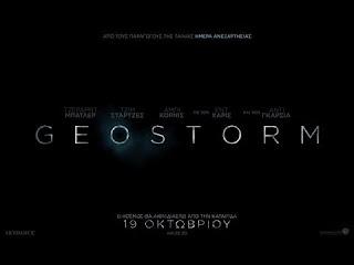 geostorm-trailer-me-ellinikoys-ypotitloys