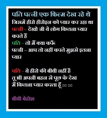 Romantic Jokes in Hindi