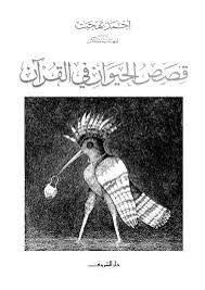قصص الحيوان في القرآن - أحمد بهجت