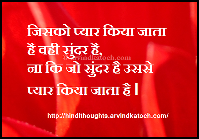 loved, beautiful, Hindi Thought, Quote,