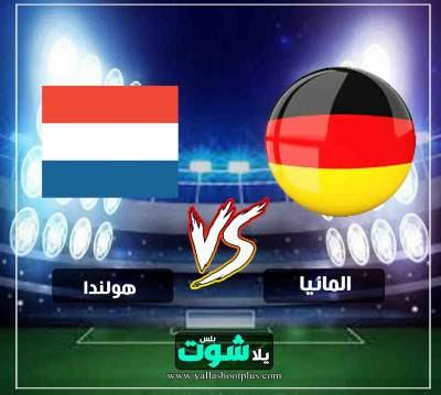 مشاهدة مباراة المانيا وهولندا بث مباشر اليوم 24-3-2019 في تصفيات يورو 2020
