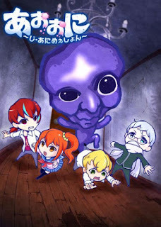 Ao Oni The Animation cap 9