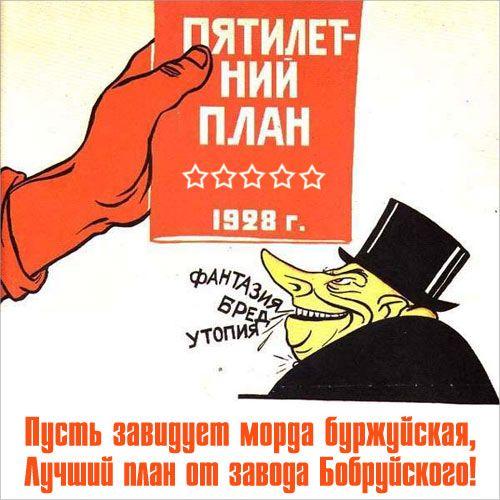 Картинки по запросу советский госплан картинки