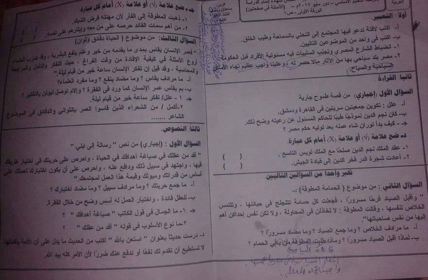 امتحان اللغة العربية الثالث الاعدادى محافظة المنوفية ترم ثاني 2017