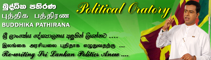 Buddhika Pathirana - Political Oratory | Watch Buddhika Pathira's speeches full stories of buddhika