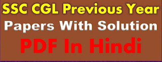 SSC CGL Previous Year Papers with Solution PDF Download In Hindi