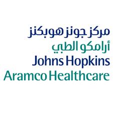 وظائف خالية فى مركز جونز هوبكنز أرامكو الطبي عام 2017