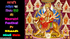 नवत्रात्रि त्यौहार पर  निबंध हिंदी में! Navratri Festival Pr Nibandh Hindi Mein