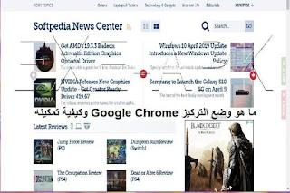 ما هو وضع التركيز Google Chrome وكيفية تمكينه